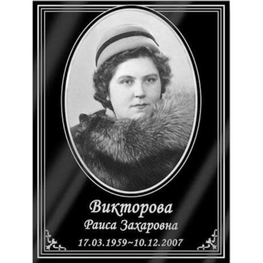 Черно-белая табличка с фото на металле на памятник на могилу