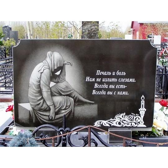 Горизонтальное надгробие с гравировкой Скорбящей матери